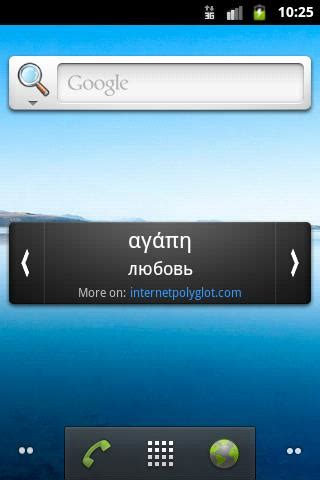 Polyglot: Learn Languages - Android Apps on Google Play